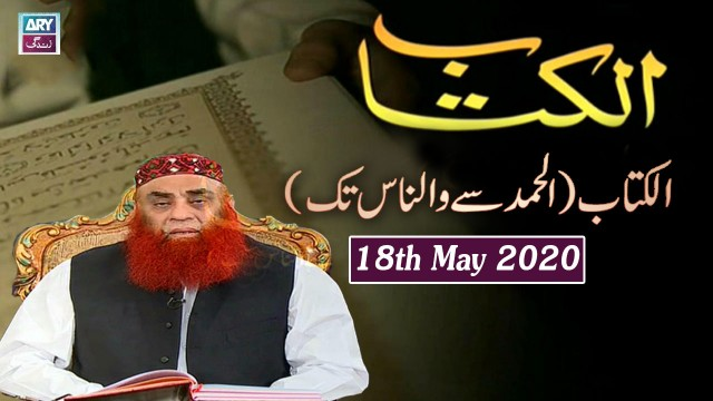 Al-Kitab – 18th May 2020 – ARY Zindagi