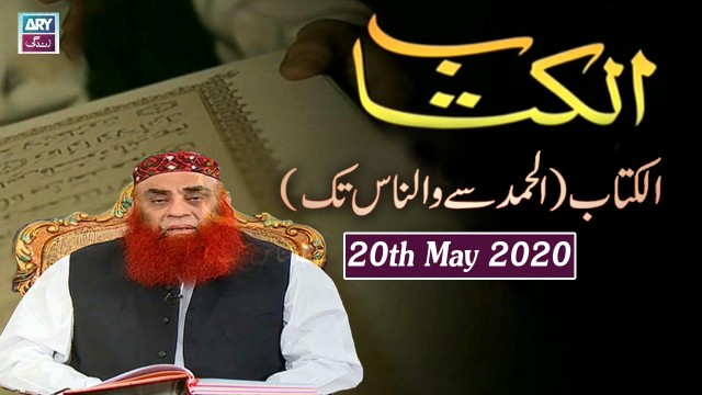Al-Kitab – 20th May 2020 – ARY Zindagi