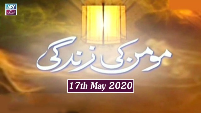 Momin Ki Zindagi – 17th May 2020 – ARY Zindagi