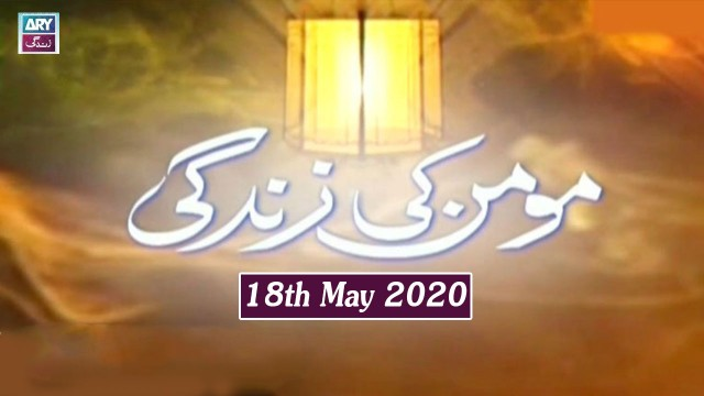 Momin Ki Zindagi – 18th May 2020 – ARY Zindagi