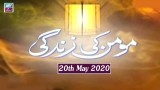 Momin Ki Zindagi – 20th May 2020 – ARY Zindagi