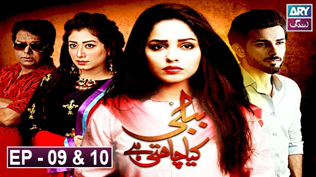 Bubbly Kya Chahti Hai Episode 09 & 10
