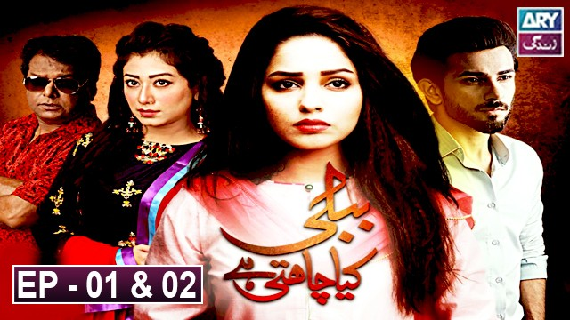 Bubbly Kya Chahti Hai Episode 01 & 02 – 15th June 2020