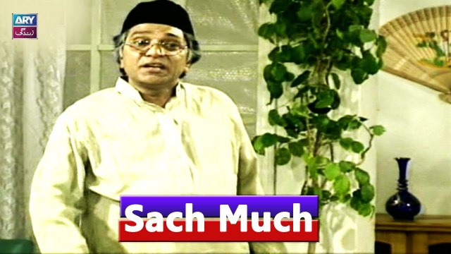 Sach Much – Moin Akhter | 24th August 2020 | ARY Zindagi Drama