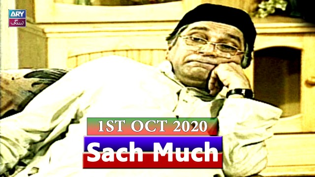 Sach Much – Moin Akhter | 1st October 2020 | ARY Zindagi Drama
