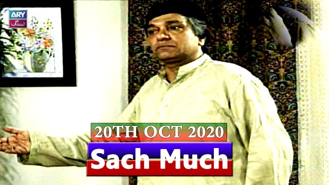 Sach Much – Moin Akhter | 20th October 2020 | ARY Zindagi Drama