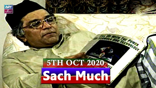 Sach Much – Moin Akhter | 5th October 2020 | ARY Zindagi DramaSach Much – Moin Akhter | 5th October 2020 | ARY Zindagi Drama