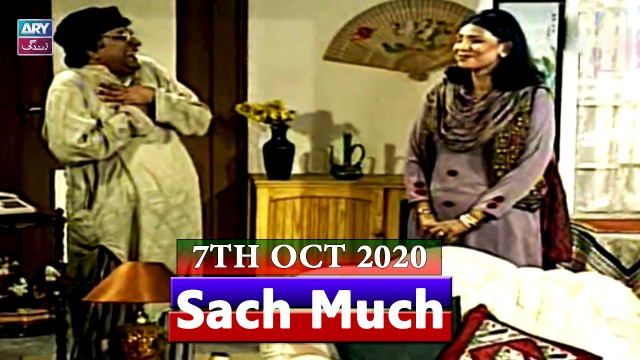 Sach Much – Moin Akhter | 7th October 2020 | ARY Zindagi Drama