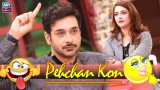 Pehchan Kon – Best Game Segment Ever | Salam Zindagi With Faisal Qureshi