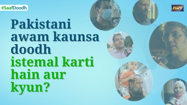 Let's take a look at which milk do Pakistanis prefer to consume and why?