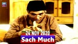 Sach Much – Moin Akhter | 24th November 2020 | ARY Zindagi Drama