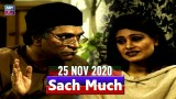 Sach Much – Moin Akhter | 25th November 2020 | ARY Zindagi Drama