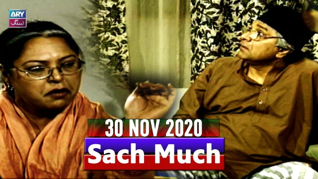 Sach Much – Moin Akhter | 30th November 2020 | ARY Zindagi Drama
