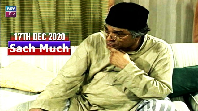 Sach Much –  Moin Akhter | 17th December 2020 | ARY Zindagi Drama