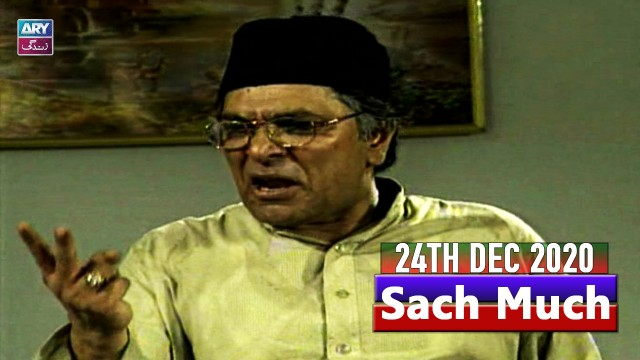 Sach Much –  Moin Akhter | 24th December 2020 | ARY Zindagi Drama