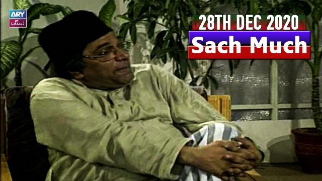 Sach Much –  Moin Akhter | 28th December 2020 | ARY Zindagi Drama