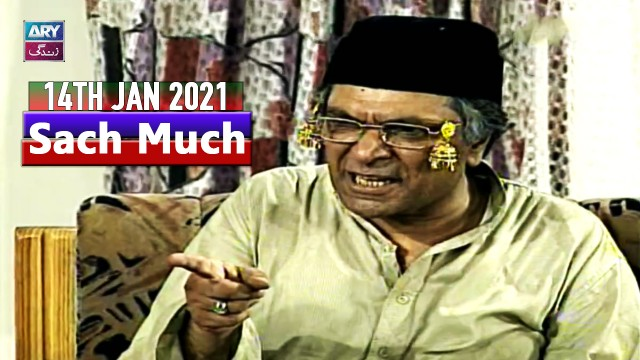 Sach Much –  Moin Akhter | 14th January 2021 | ARY Zindagi Drama