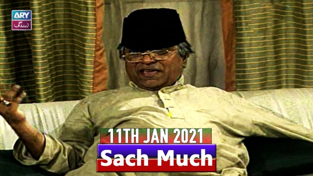Sach Much –  Moin Akhter | 11th January 2021 | ARY Zindagi Drama