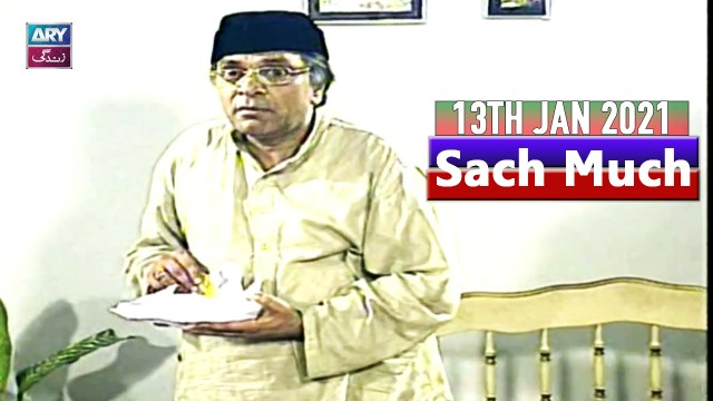 Sach Much –  Moin Akhter | 13th January 2021 | ARY Zindagi Drama