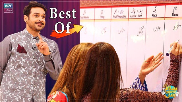Best Of Naam,Cheez,Jagah Aur Janwar With Aadi, Faizan & Faysal Qureshi