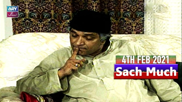 Sach Much –  Moin Akhter | 4th February 2021 | ARY Zindagi Drama