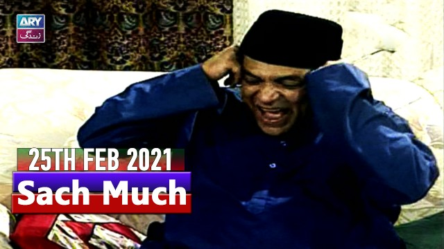 Sach Much –  Moin Akhter | 25th February 2021 | ARY Zindagi Drama