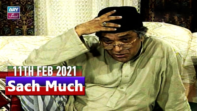Sach Much –  Moin Akhter | 11th February 2021 | ARY Zindagi Drama