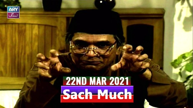 Sach Much –  Moin Akhter | 22nd March 2021 | ARY Zindagi Drama