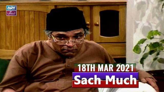 Sach Much –  Moin Akhter | 18th March 2021 | ARY Zindagi Drama