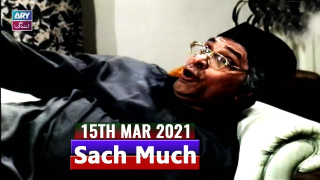 Sach Much –  Moin Akhter | 15th March 2021 | ARY Zindagi Drama