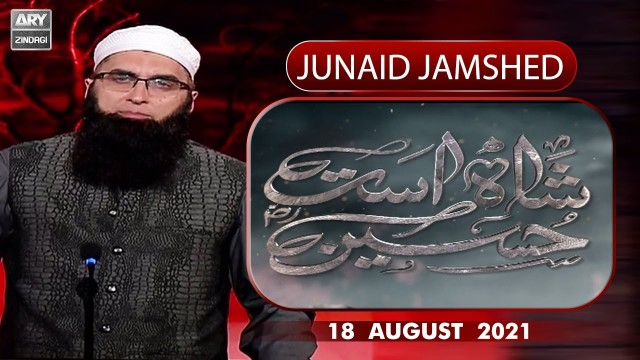 Shah Ast Hussain | Junaid Jamshed | Special Transmission (9th Muharram) 18th August 2021