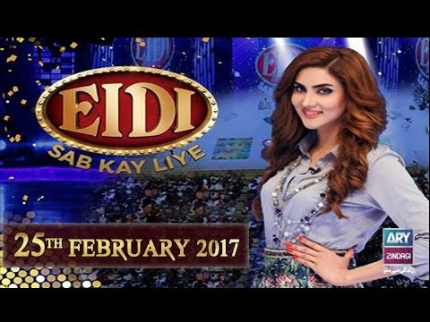 Eidi Sab Kay Liye – 25th February 2017