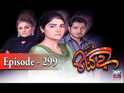 Begunah – Episode 299 – 27th August 2017