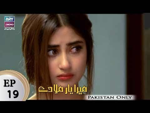 Mera Yaar Miladay – Episode 19 – 22nd December 2017