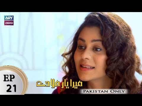 Mera Yaar Miladay – Episode 21 – 29th December 2017