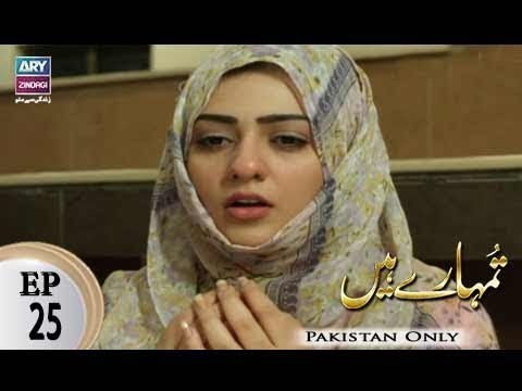 Tumhare Hain – Episode 25 – 22nd March 2018