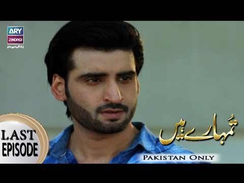 Tumhare Hain – Last Episode – 23rd March 2018