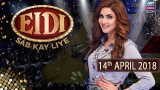 Eidi Sab Kay Liye – 14th April 2018