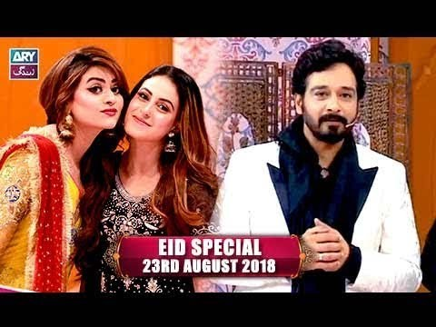 Salam Zindagi with Faysal Qureshi – Eid Special Day 2 – 23rd August 2018
