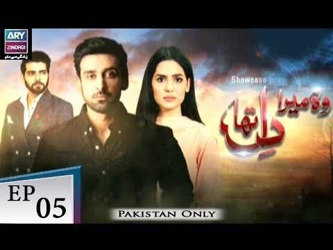 Woh Mera Dil Tha – Episode 05 – 24th October 2018