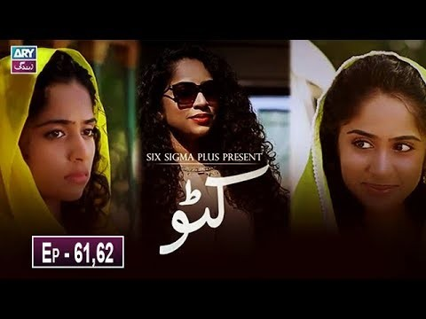 Katto Episode 61 & 62 – 17th April 2019