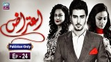 Aitraz Episode 24 – 12th May 2019
