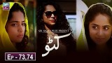 Katto Episode 73 & 74 – 8th May 2019
