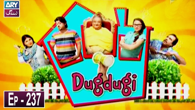 Dugdugi Episode 237 | 29th December 2019