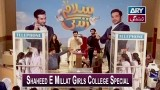 Salam Zindagi | Shaheed E Millat Girls college Special | 7th January 2020