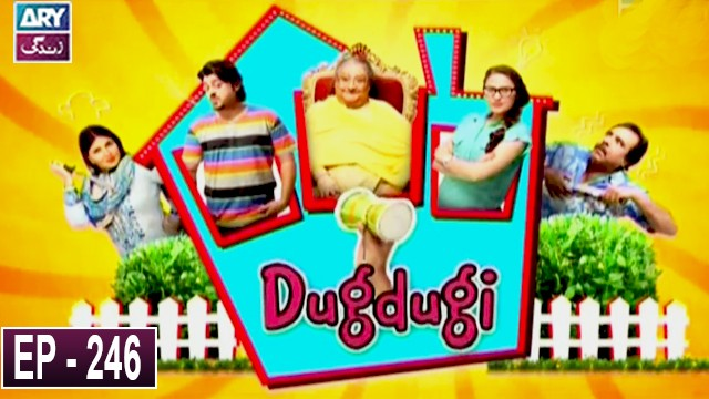 Dugdugi Episode 246  | 24th January 2020