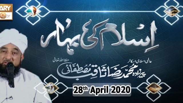 Islam Ki Bahar – 28th April 2020 |Ramzan 2020 || ARY Zindagi.