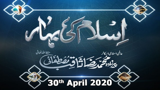 Islam Ki Bahar – 30th April 2020 || Ramzan 2020 || ARY Zindagi.