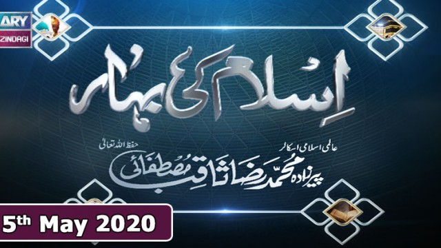 Islam Ki Bahar – 5th May 2020 || Ramzan 2020 || ARY Zindagi