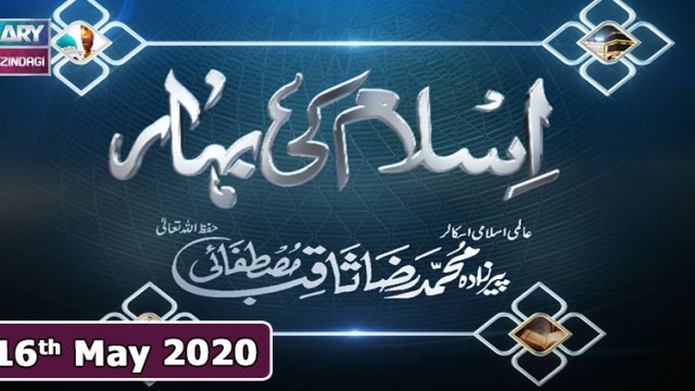 Islam Ki Bahar – 16th May 2020 || Ramzan 2020 || ARY Zindagi